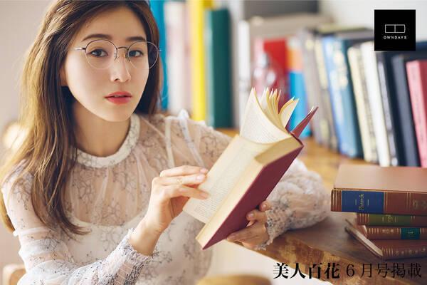 【OWNDAYS | オンデーズ 】メガネを使ったあざとテク!?田中みな実が「美人百花6月号」の裏表紙に!