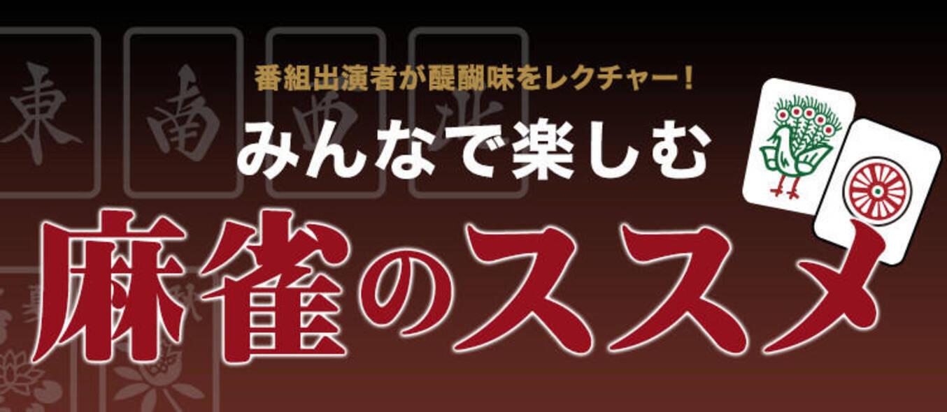 女流雀士のノックアウト マッチ 麻雀 日テレプラス杯2017頂上決戦