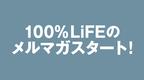 メルマガ会員登録キャンペーンいま登録すれば、Amazonギフト券  1000円分が100名様に当たる!