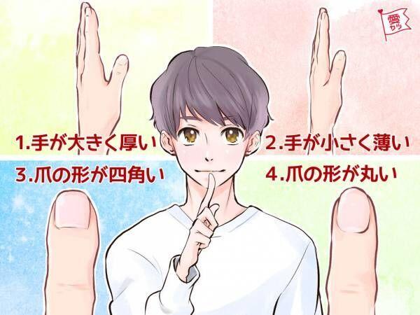 手の形だけでわかる彼の本当の性格診断