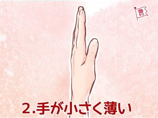 手の形で分かる性格