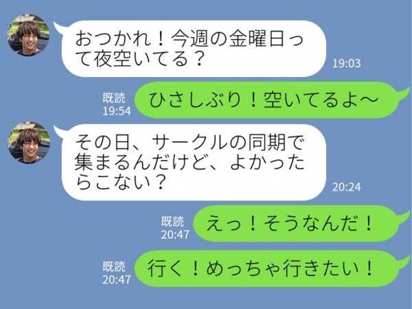 LINE短い