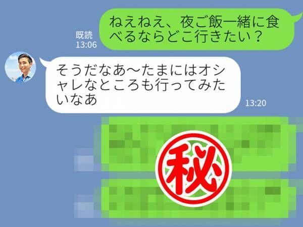 LINE マル秘