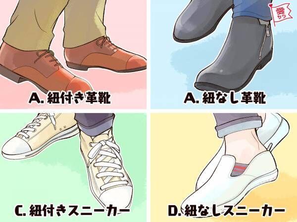 靴から分かる彼の嫉妬深さ診断