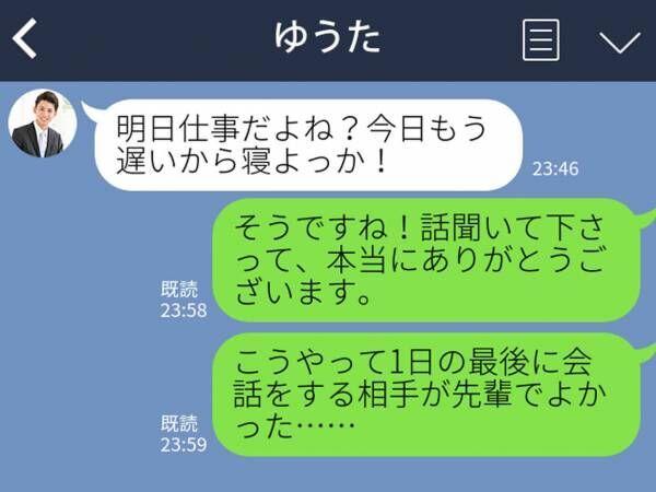 LINE胸キュン