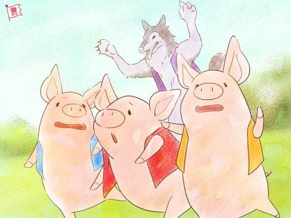子豚とオオカミ