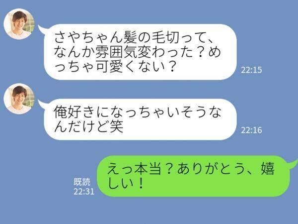 褒めLINE