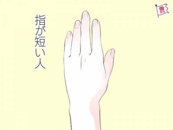 指が短い人