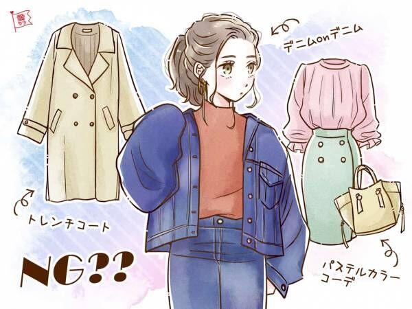トレンドでも男受けNGファッション3つ