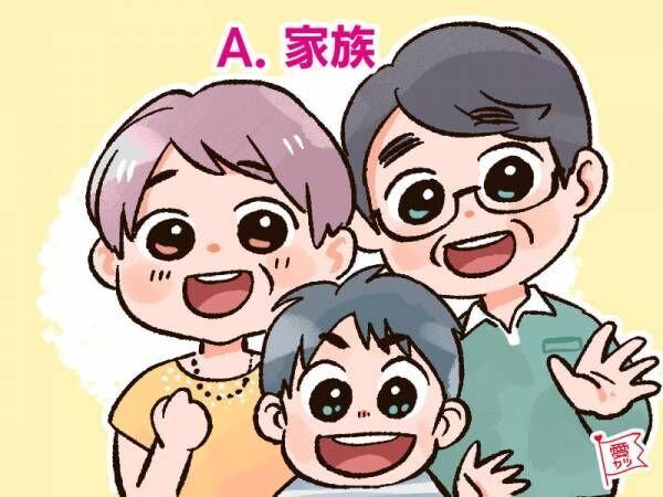 A:「家族」を選んだあなた