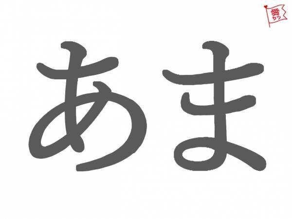 「あま」といったらどの漢字を思い出す?あなたの恋愛傾向診断!