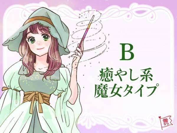 「B」のあなたは…癒やし系魔女タイプ