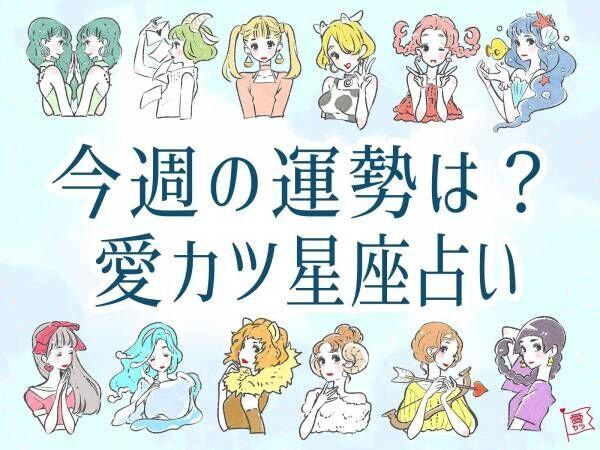 1/18~1/24の恋愛運ランキング・1位のやぎ座は人気運がアップ!