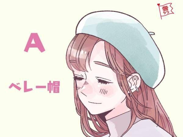 A:「ベレー帽」を選んだあなた
