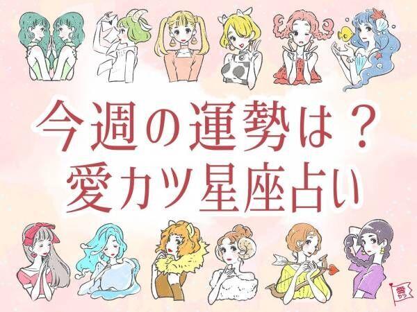 3/22~3/28の恋愛運ランキング・1位のおひつじ座は自分らしく!