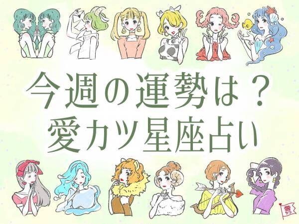 4/5~4/11の恋愛運ランキング・1位のいて座は会話に集中!