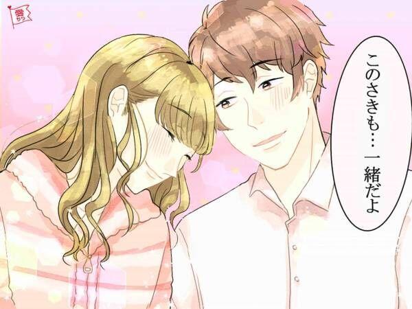 ずっと一緒にいたい!彼女といるときに「幸せを感じる瞬間」