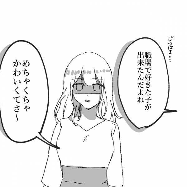 【漫画】信じてたのに…同棲中の彼氏に浮気された話・前編