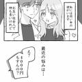 【実録漫画】誕プレが300円…ありえないドケチ彼氏の話