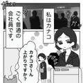 【実録漫画】失礼すぎる!会社の「マウント女」の実態