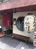 アンジャ渡部がブログで紹介した東京のとんかつ屋 こだわりも