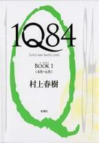 AKKO 村上春樹『1Q84』を絶賛 小林麻耶も購入