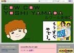 COWCOW山田 フジモン&木下優樹菜交際を直撃