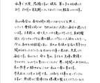 江角マキコ 第二子の妊娠を発表。出産は12月上旬