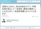 ニセ鳩山総理 Twitterで「辞職はしません」宣言