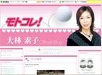 つんく♂ファミリー大林素子 歌手再デビューに意欲