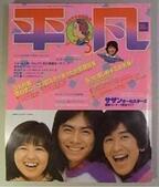 川崎麻世 渋谷哲平、石野真子らと飾った『平凡』表紙公開