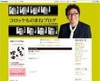 コロッケ 美川憲一との写真公開「豪華なお顔!」の声