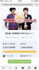流れ星・瀧上伸一郎 「肘神神社&肘祭り」クラウドファンディングで300万達成