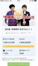 流れ星・瀧上「肘神神社作りたい!」 クラウドファンディング開始1週間で目標額達成、さらに倍額目指す