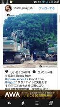 窪塚洋介 福岡大分豪雨災害の現地で復興支援、紗栄子も現地へ
