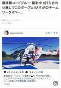 比嘉愛未、劇場版『コード・ブルー』撮影中 戸田恵梨香・浅利陽介と打ち合わせなしのキメポーズに「さすがのチームワーク」