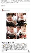 鈴木亜美 4か月の息子「私にも似てる」、口元そっくりの声続出