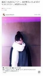 福原遥 大友花恋とお揃いのお団子ヘアー&モコモコマフラーが激似と話題「双子みたい」