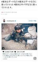 水崎綾女 サバゲー女子姿公開「彼女とサバゲなうに使っていいよ」