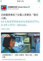 キンタロー。 心霊写真?がまさかの台湾で話題「ニュースにまでのってました」