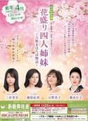 藤原紀香 藤あや子、石野真子、三倉茉奈と四姉妹「楽しく素敵な舞台になりそう」