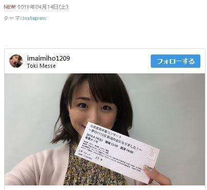 今井美穂、NGT48キャプテンの北原里英卒コンで「うるうるしてしまいました」