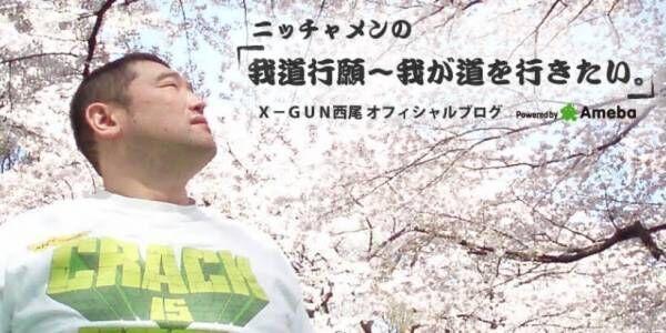 X-GUN西尾、芸人のブログは面白くあるべきかについて持論「自分が書きたいように書けばいい」