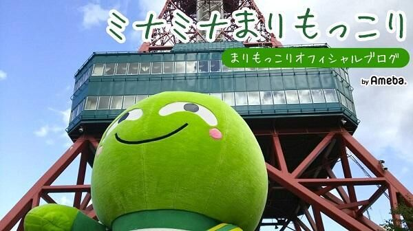 まりもっこり、安室奈美恵との写真に号泣「感情のコントロール不可能だった」