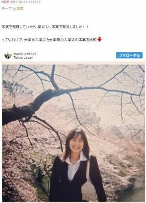 上田まりえ、18歳と31歳の自分を比較「時の流れを感じます」