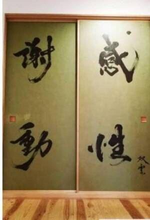 武田双雲、妻に内緒で書き怒られた襖の書を公開「大胆にドーンと!」