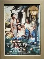飛石連休・藤井ペイジ、『万引き家族』で考えさせられる「幸せってなんだと思う?」