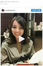 水崎綾女、中国語を話す動画公開「すごい!」「かわいい!」と称賛