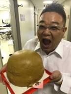 サンド富澤&伊達、差し入れに巨大な饅頭をもらう「3kgだそうです。。。」