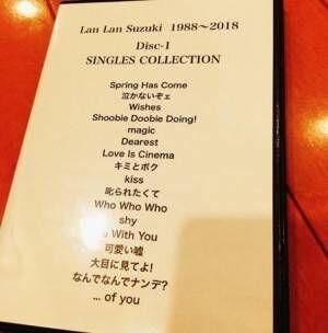 鈴木蘭々、デビュー30周年を祝うファンから「凄いもの」が届いたことを報告